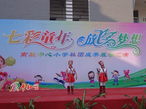小学举行 七彩童年,放飞梦想 文艺汇演图片